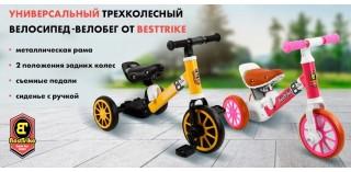 Велосипед-велобег