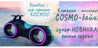 Космо